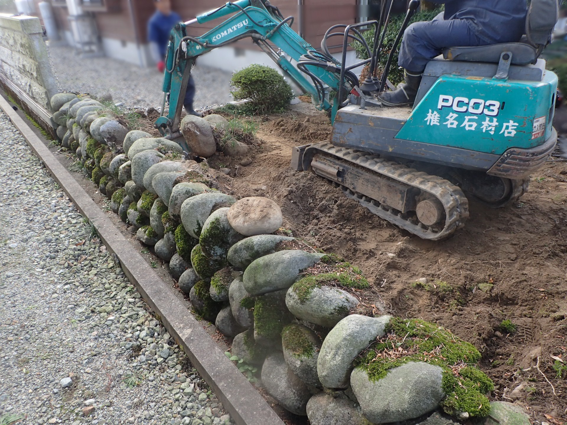 石塀基礎工事